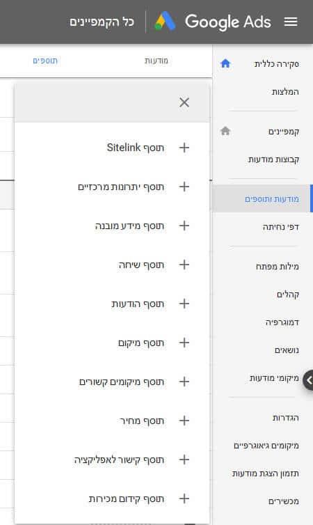 תוספות (Ad Extentions) במודעות גוגל
