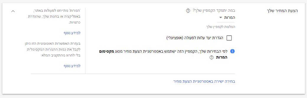 הגדרת הצעת מחיר בקמפיין גוגל