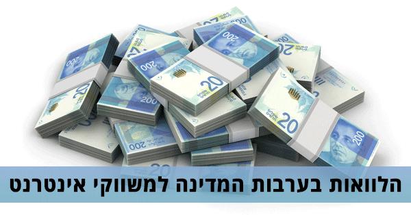 הלוואות בערבות המדינה