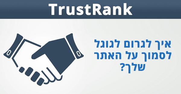 TrustRank - מדד סמכות