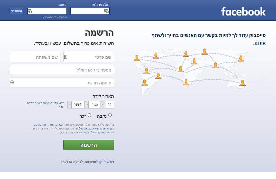 דף הבית של פייסבוק