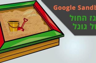 ארגז החול של גוגל