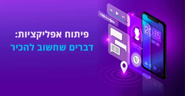 פיתוח אפליקציות