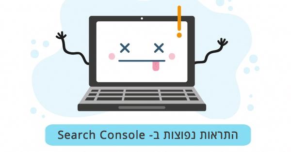 התראות ושגיאות נפוצות דרך ה- Search Console