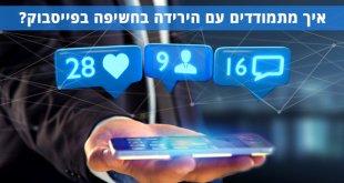 ירידה בחשיפה בפייסבוק