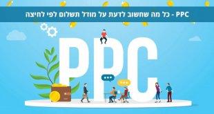 PPC - תשלום לפי קליק