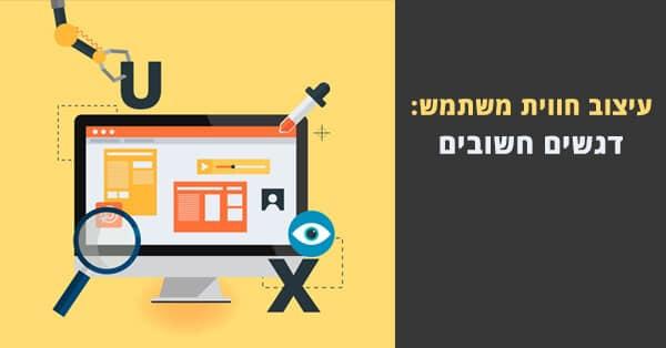 עיצוב חווית משתמש - UX