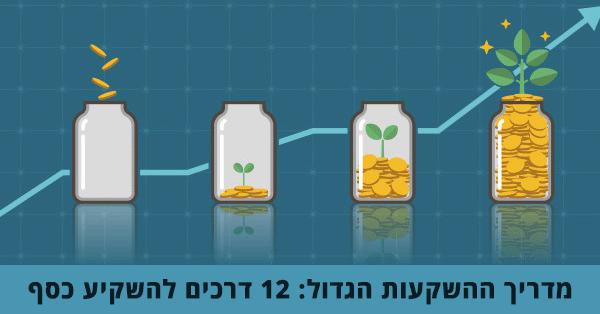 מדריך השקעות