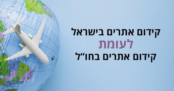 """קידום אתרים בישראל לעומת בחו""""ל"""