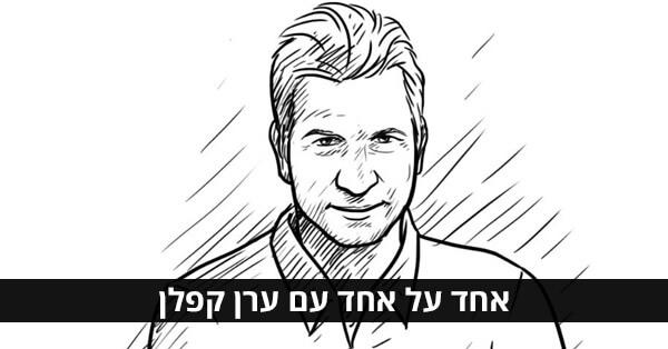 ערן קפלן - וידאו גורו
