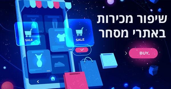 שיפור מכירות באתרי מסחר