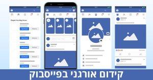 קידום אורגני בפייסבוק