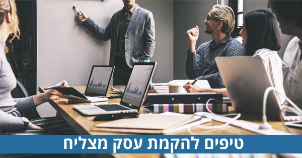 הקמת עסק מצליח