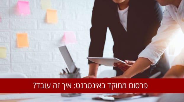 פרסום ממוקד באינטרנט / בדיגיטל