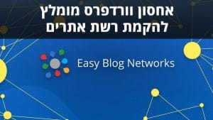 Easy Blog Networks