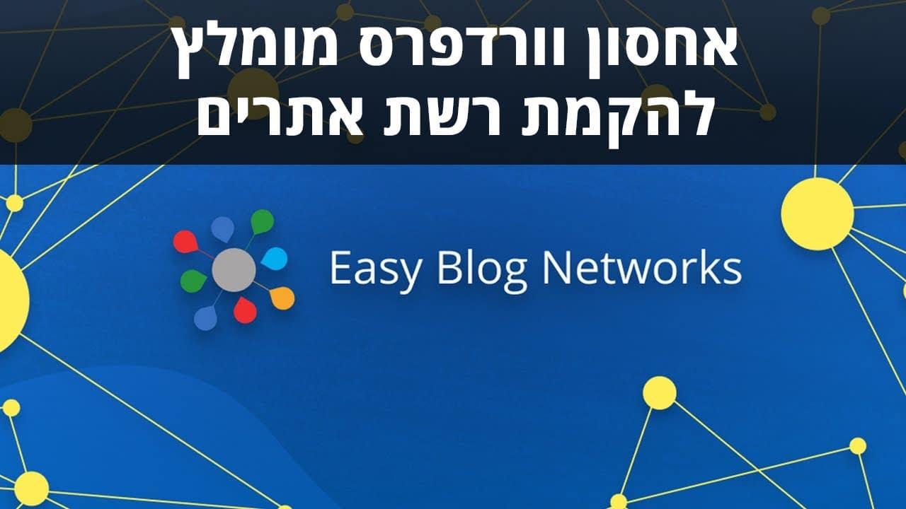 Easy Blog Networks / EBN