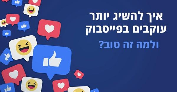 איך להשיג עוקבים בפייסבוק