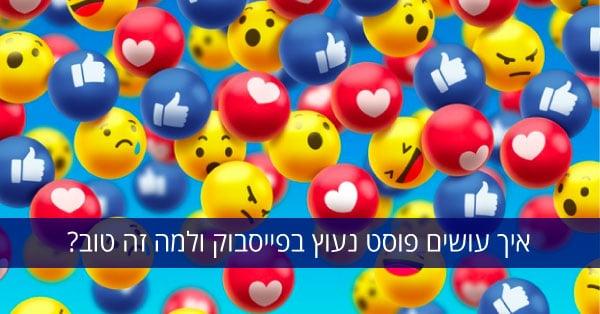 איך עושים פוסט נעוץ בפייסבוק ולמה זה טוב?