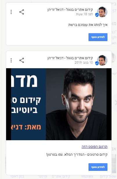 פוסטים באמצעות Google My Business