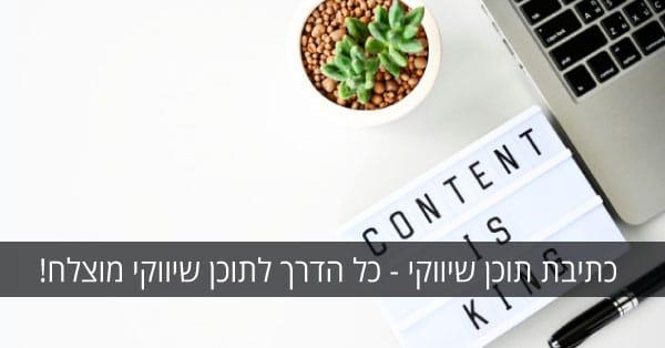 כתיבת תוכן שיווקי מוצלח