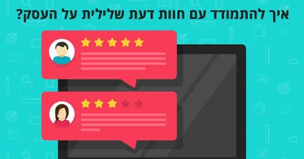 איך להתמודד עם פרסום חוות דעת שלילית בגוגל או פייסבוק