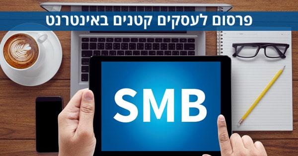 פרסום לעסקים קטנים באינטרנט