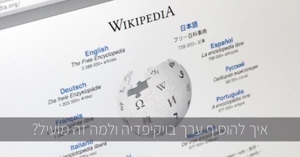 איך להוסיף ערך בויקיפדיה ולמה זה טוב?