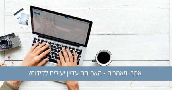 אתרי מאמרים - האם הם עדיין יעילים לקידום?