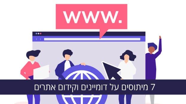 7 מיתוסים על דומיינים וקידום אתרים