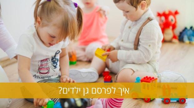איך לפרסם גן ילדים