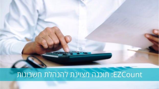 EZCount - תוכנה מצויינת להנהלת חשבונות