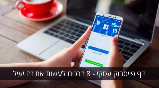 דף פייסבוק עסקי - פתיחת דף עסקי בפייסבוק והיתרונות שלו