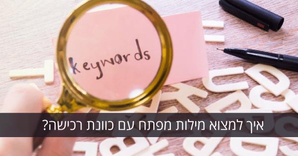 איך למצוא מילות מפתח עם כוונת רכישה?