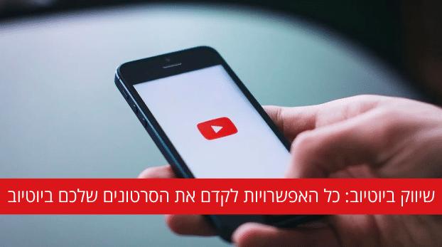שיווק ביוטיוב: כל האפשרויות לקדם את הסרטונים שלכם ביוטיוב