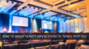 כנסי דיגיטל בישראל