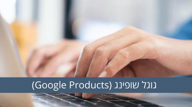 גוגל שופינג (Google Products)