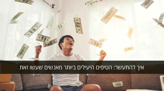 איך להתעשר: הטיפים היעילים ביותר מאנשים שעשו זאת