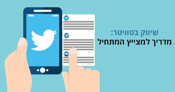 שיווק בטוויטר