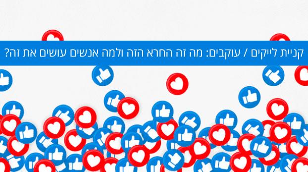 קניית לייקים לאינסטגרם ורשתות חברתיות