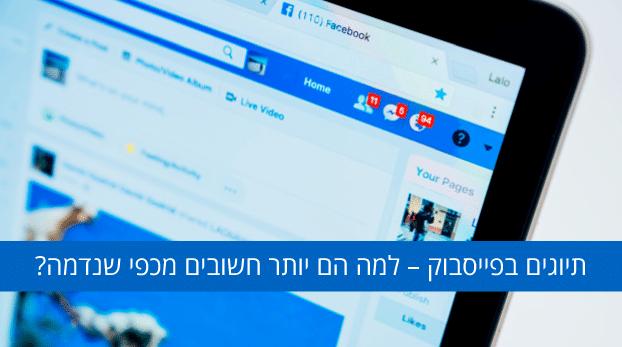 תיוגים בפייסבוק