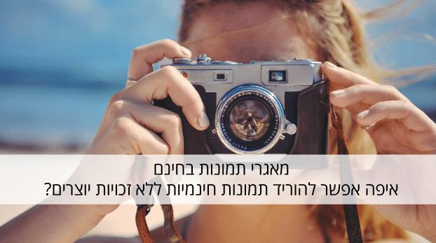 מאגרי תמונות בחינם