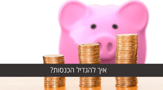 איך להגדיל את ההכנסות שלך