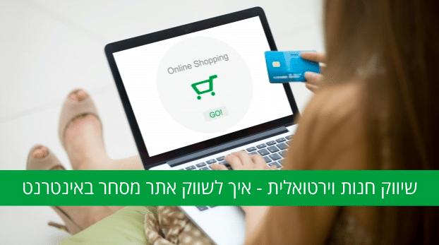 שיווק חנות וירטואלית באינטרנט