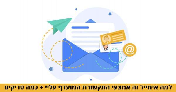 למה עדיף להשתמש באימייל ככלי עבודה
