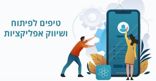 פיתוח ושיווק אפליקציות