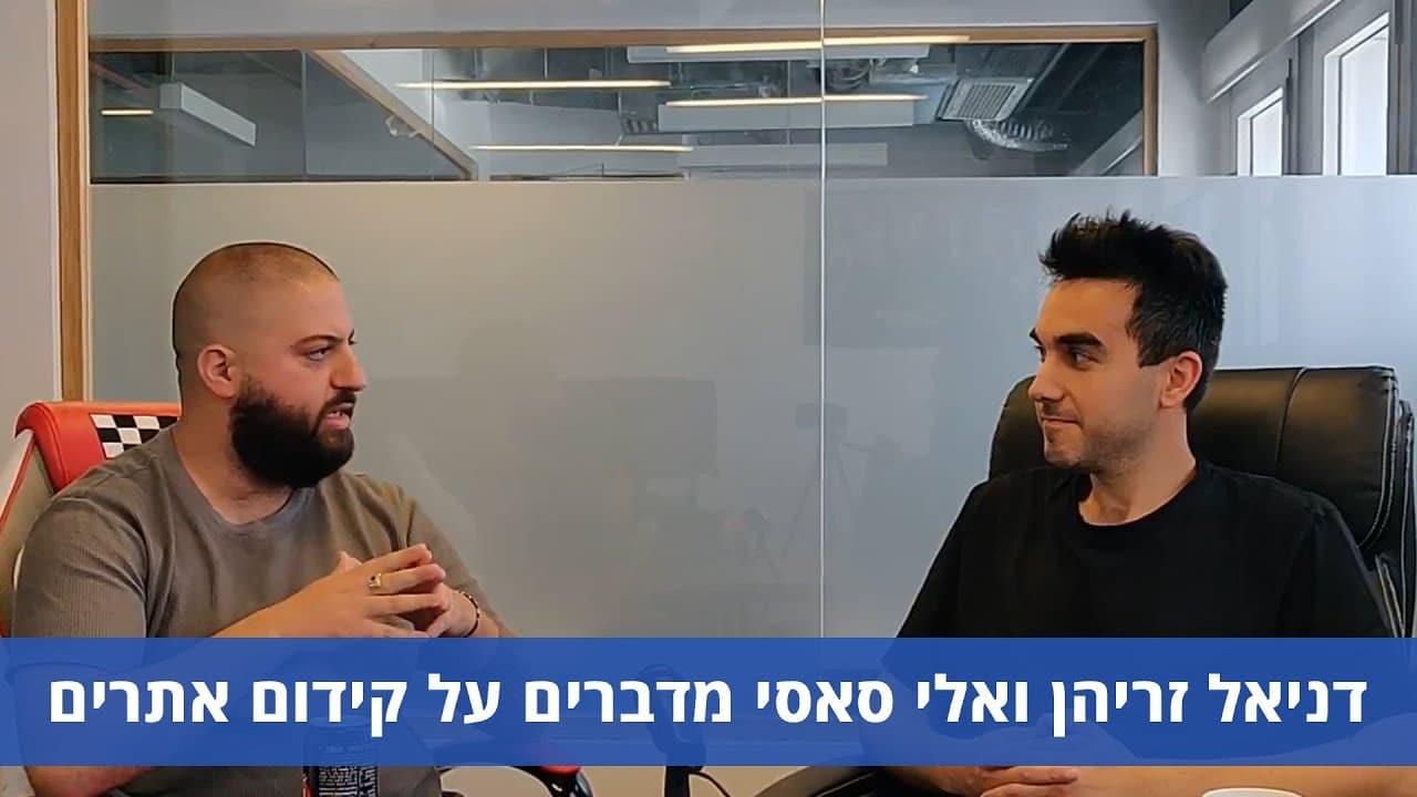דניאל זריהן ואלי סאסי