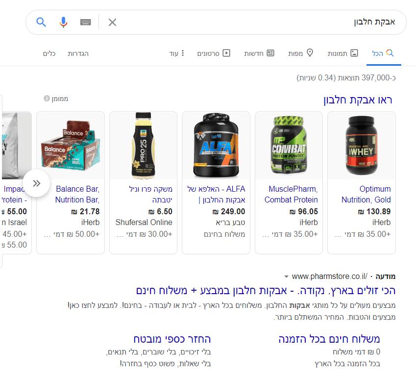 דוגמא לתוצאות של Google products בחלק העליון