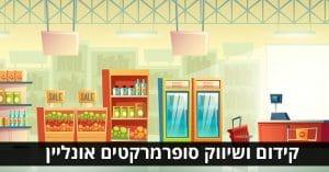 קידום ושיווק סופרמרקטים