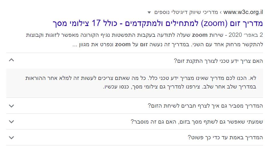 סכמה של שאלות ותשובות בעברית