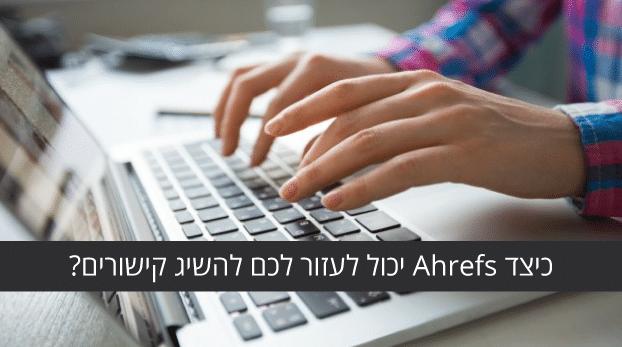 מציאת הזדמנויות קישורים בעזרת Ahrefs